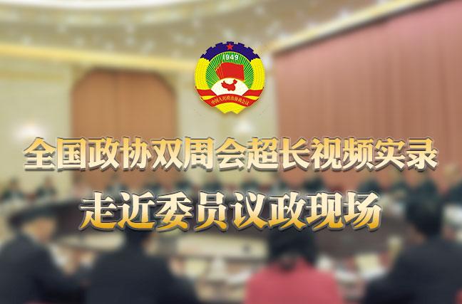 全国政协双周会超长视频实录 走近委员议政现场