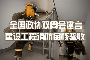 全国政协双周会建言协商'建设工程消防审核验收'