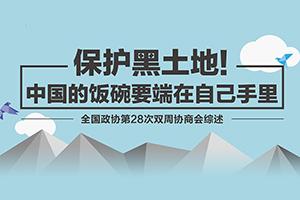 保护黑土地!中国的饭碗要端在自己手里
