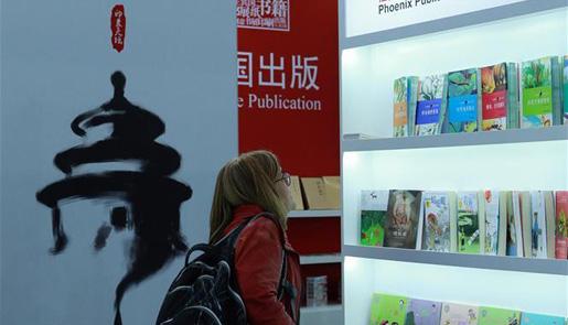 """""""中国出版""""亮相法兰克福国际书展"""