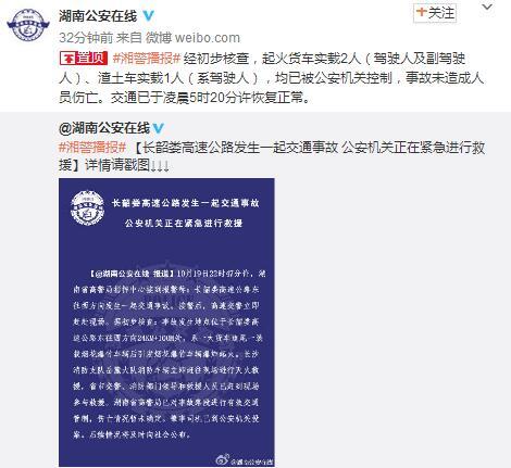 """湖南高速载烟花爆竹货车爆炸事故3驾乘人员被控制"""""""