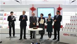 《中国关键词》多语种版在法兰克福书展全球首发