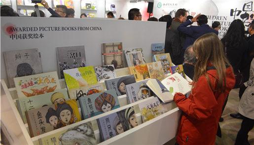 中国原创绘本展览亮相法兰克福书展