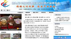 第九届北京文博会