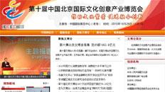 第十届北京文博会