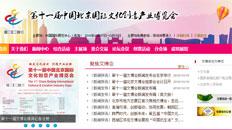 第十一届北京文博会官网