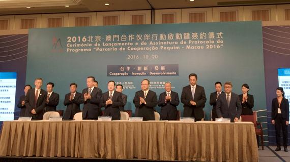 北京世园局签约澳门民政总署 澳门确定参展2019北京世园会
