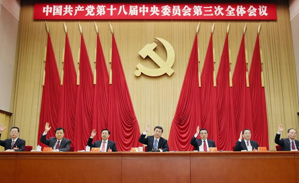 高清:十八届中央委员会第三次全体会议
