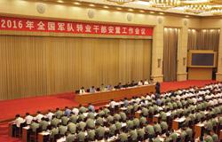 习近平:关心关爱军转干部 创新安置工作机制