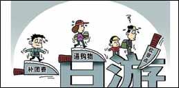 北京非法一日游:洗脑 促游客'自愿'购物