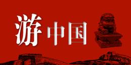 去年中国国内待客40亿人 收入3.42万亿