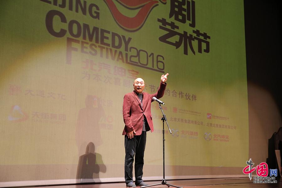 《瞧这一家人》引爆喜剧狂欢2016北京喜剧艺
