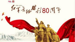 红军长征胜利80周年专题