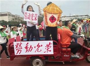 四川一高校运动会 学生开拖拉机扛锄头上阵