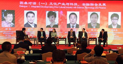 第十一届北京文博会开幕 主题报告会聚焦'跨界融合'