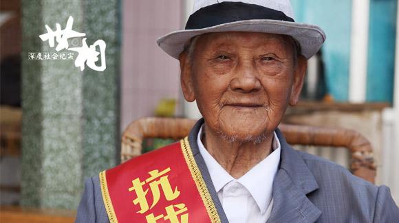 【世相】滇西百岁抗战老兵王相巨