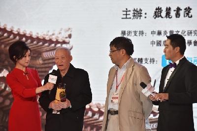 第二届全球华人国学大典颁奖盛典举行 张岂之获终身成就奖