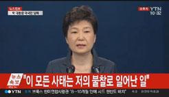 朴槿惠发表国民谈话:将积极配合检方调查