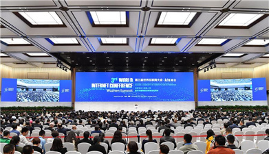 第三届世界互联网大会全体会议在乌镇举行