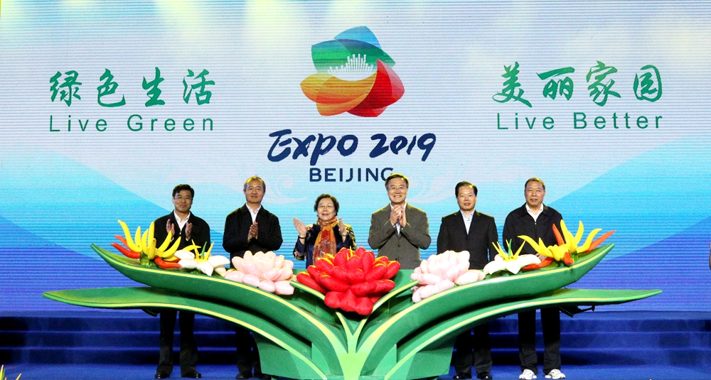 2019北京世园会会徽和吉祥物正式发布