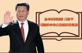 从中国到智利 习近平引用的中外古语和谚语集锦
