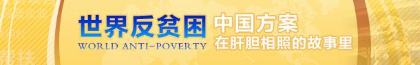 世界反贫困中国方案 在统一战线肝胆相照故事里