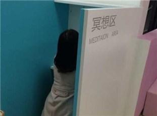 南京一大学图书馆设冥想区 真可以面壁去了