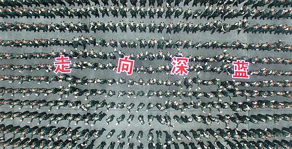 中国海警2016年度入警大学生宣誓授衔