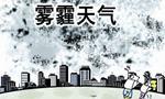 今起京津冀等再遭霾伏 明后天影响最重