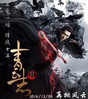 《青云志2》定档12月8 李易峰赵丽颖或将逆转命运