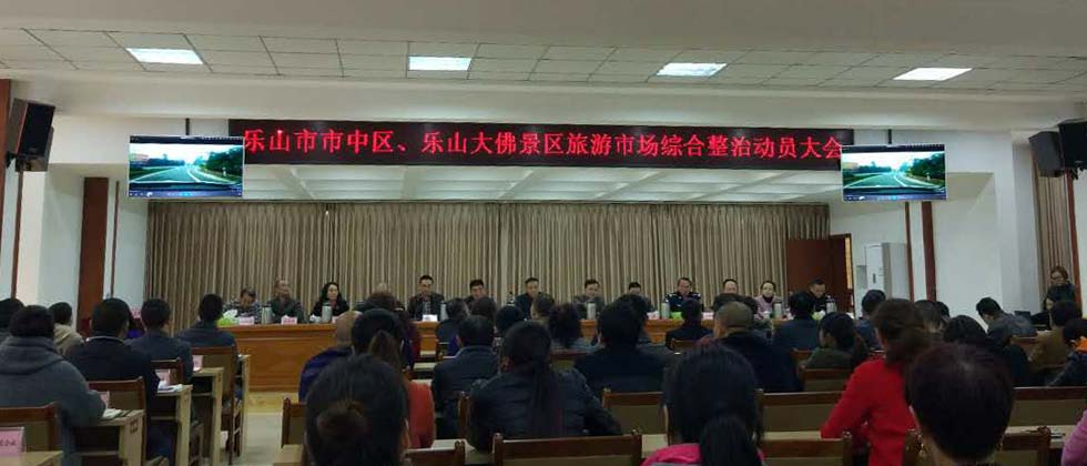 四川乐山市召开旅游市场综合整治动员大会