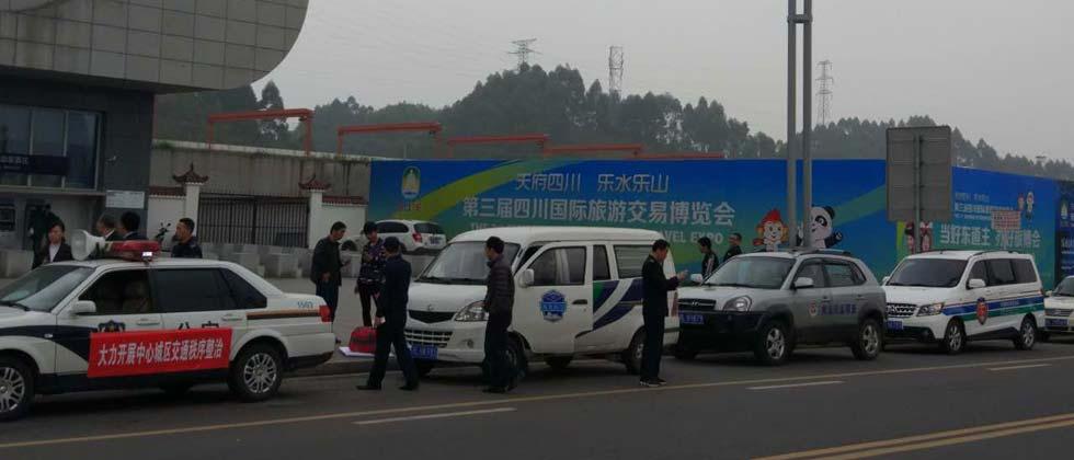 四川省多部门联合执法 全力投入专项整治