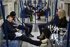 【中外观】看各国地铁谁最便民