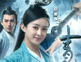 《青云志2》首播 碧瑶要复活?