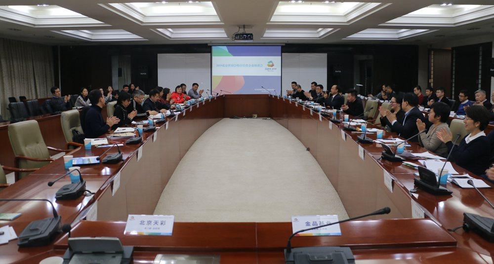 2019北京世园会特许经营工作正式启动