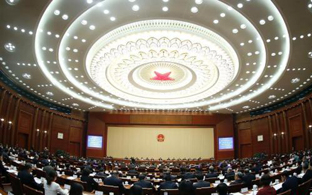 十二届全国人大常委会第二十四次会议闭幕