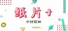 《纸片+》中国精神之(二)——工匠精神