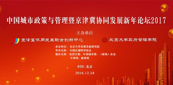 中国城市政策与管理暨京津冀协同发展新年论坛(2017)