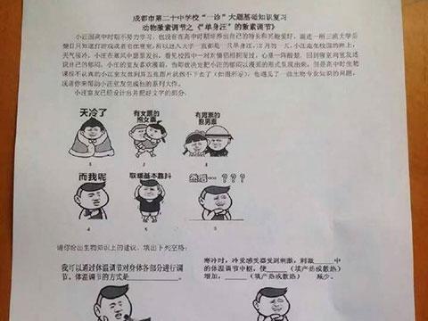 成都老师自创试卷表情走红学生纷纷点赞表情包槽吐狂图片