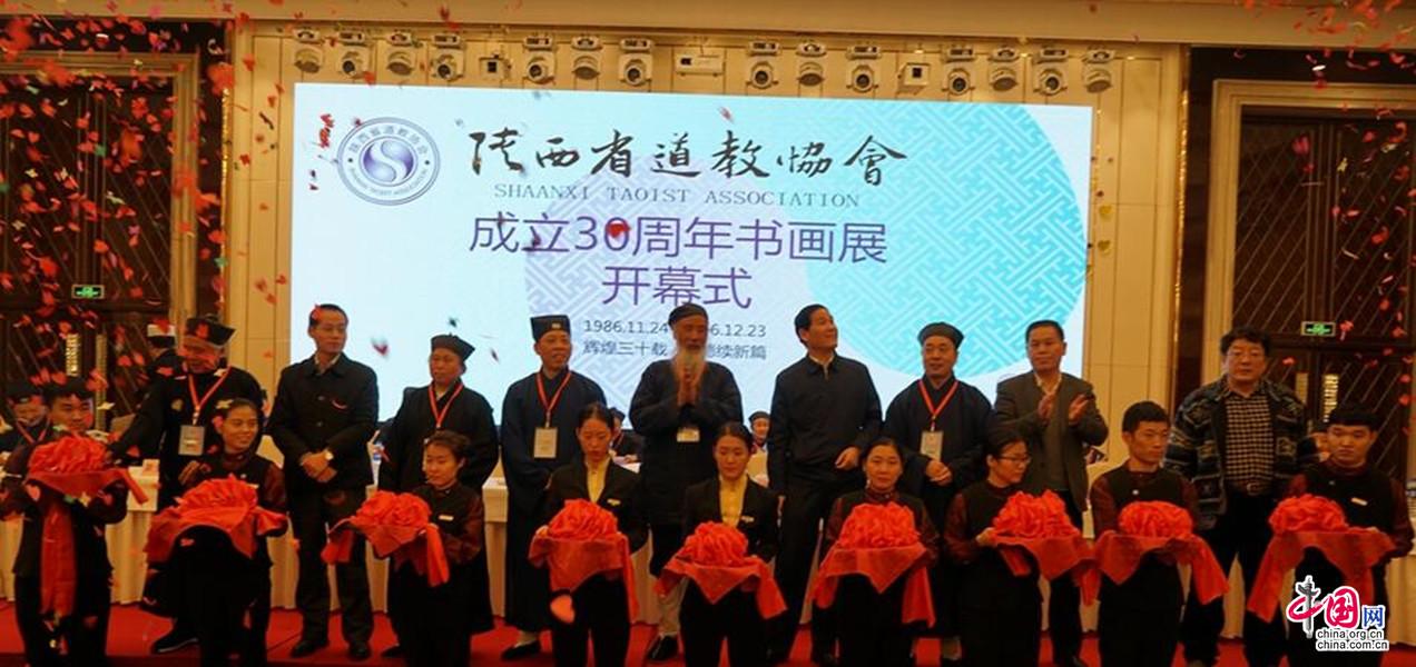陕西省道教协会成立三十周年书画展(作品欣赏)