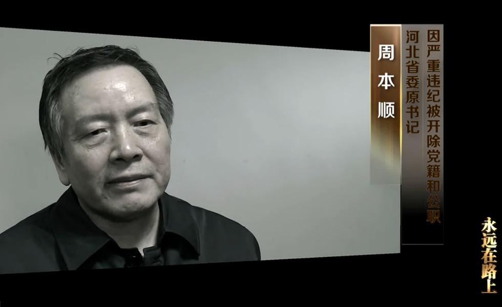 中纪委推大型专题片 多位省部级以上贪官讲述忏悔