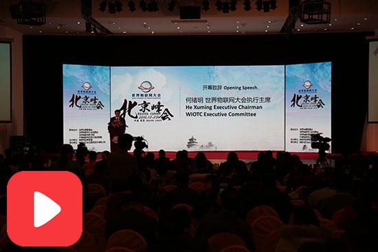 2016年12月29日,世界物联网大会北京峰会隆重召开。本次峰会的主题是创造物联世界新经济 引领万物互联新时代。 中国、法国、加拿大、美国、乌拉圭、菲律宾、挪威、匈牙利、印度尼西亚、阿富汗、突尼斯、肯尼亚、卢旺达、委内瑞拉等30多个国家的相关政要、外交使节、专家和知名企业代表出席本次峰会。围绕物联网全球战略、智慧城市、世界物联网标准体系、智能制造等物联网前沿课题展开对话讨论,分享了物联网创新理念和物联网代表智慧时代革命的观点,发布了中英文版本《世界物联网北京宣言》。  世界物联网大会执行主席何绪明 世
