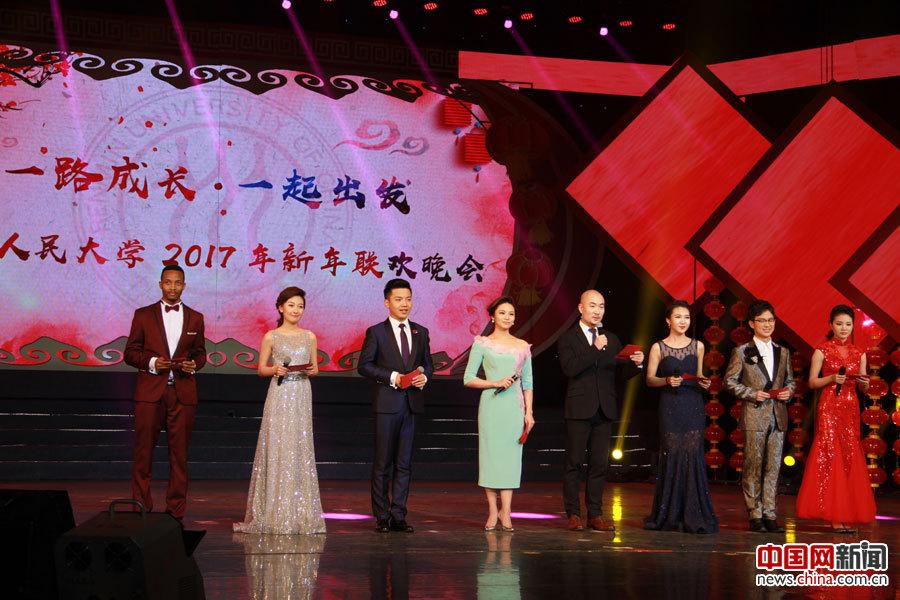 中国人民大学2017年新年联欢晚会的主持人阵容.中国网记者 张艳玲