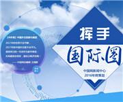 中国网新闻中心2016年终策划——挥手!国际圈
