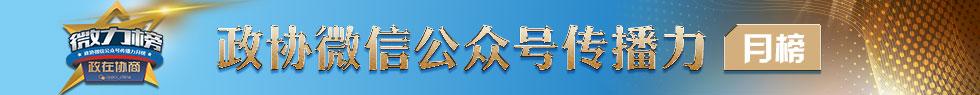 政協微信公眾號傳播力月榜獨家發佈(12月榜)