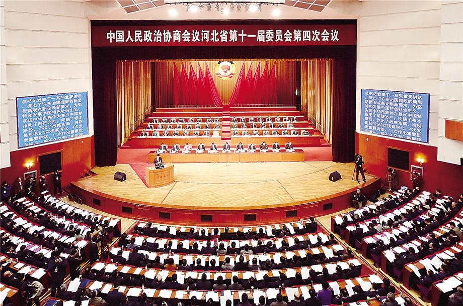 赵克志在河北政协十一届四次会议开幕时的讲话