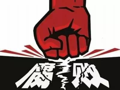 公职人员_反腐专家谈监察体制改革:终结仍任重道远_中国网