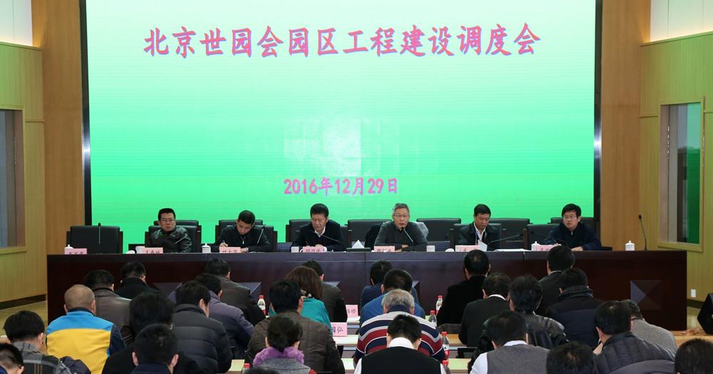 北京世园局召开世园会园区工程建设调度会