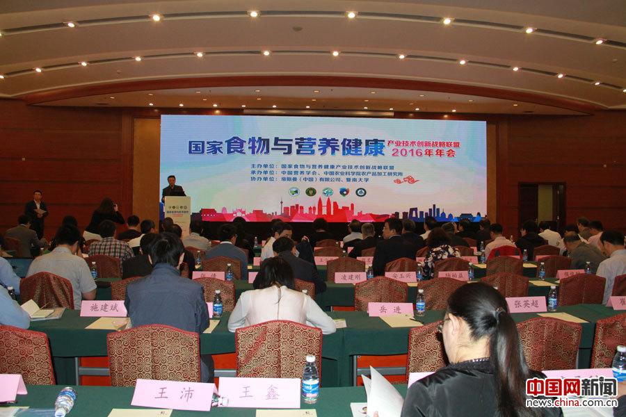 1月5日,国家食物与营养健康产业技术创新战略联盟2016年年会在广州市举行。中国网记者 张艳玲 摄