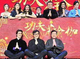《功夫瑜伽》办印度舞会 阿拉蕾和中国大妈都来了